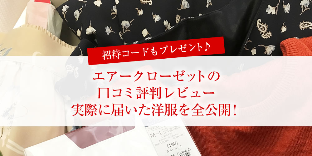 エアークローゼットの口コミ評判レビュー。【招待コードあり】実際に届いた洋服を全公開!