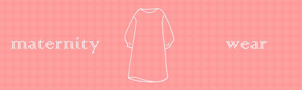 妊婦さん(マタニティ)も利用できるファッションレンタルサービス紹介