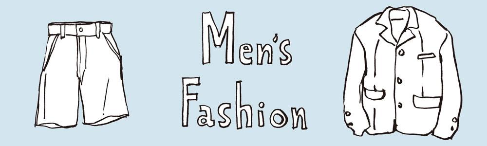 男性用もファッションレンタルでオシャレにモテる時代