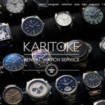腕時計レンタルkaritokeカリトケの評判は?レンタルメリットデメリット紹介します