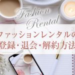 ファッションレンタルの登録・退会・解約方法