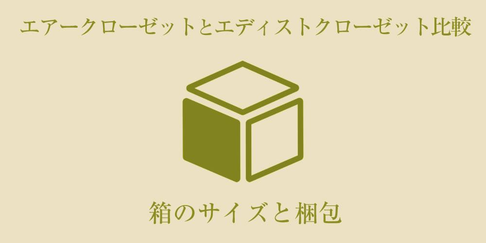 エアークローゼットエディストクローゼット箱のサイズ比較。大きさや梱包、返却方法など。