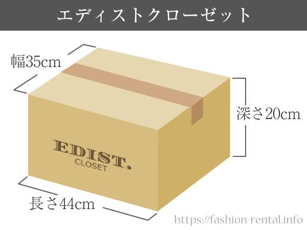 ファッションレンタル箱のサイズ