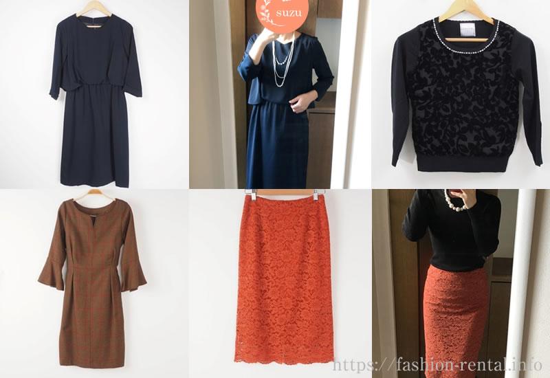 30代〜40代向けの大人ドレスがレンタルできる「エアークローゼット」