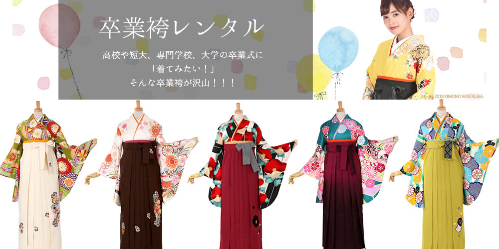 色々な種類の袴が選べる「着物レンタル365」