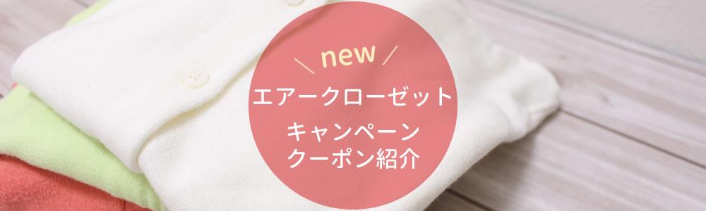 エアークローゼットの最新キャンペーンクーポン紹介