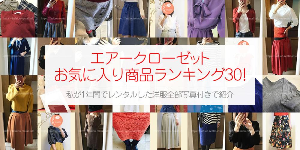 エアークローゼットおすすめ商品ランキング30!私が1年間でレンタルした洋服全部写真付きで紹介