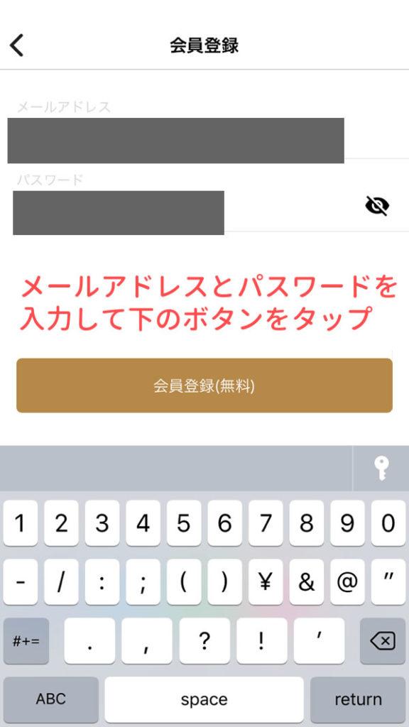 ラクサスのアプリを開いて無料会員登録