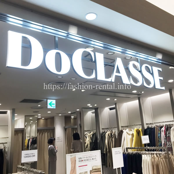 ドゥクラッセってどんなブランドなの?