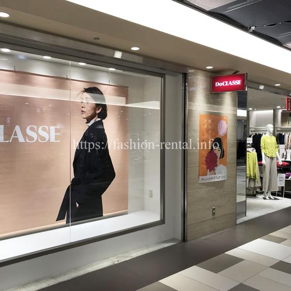 ドゥクラッセは全国に50店の実店舗を展開