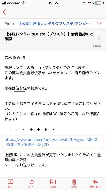ブリスタの会員登録方法