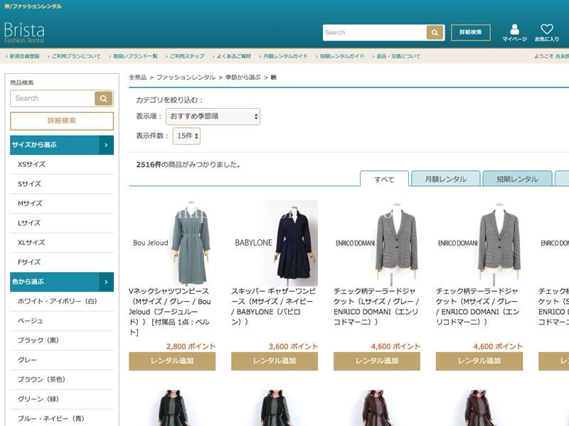 ブリスタのサイトから気に入った服を選びます