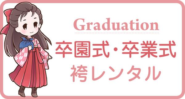 卒園式卒業式袴レンタル