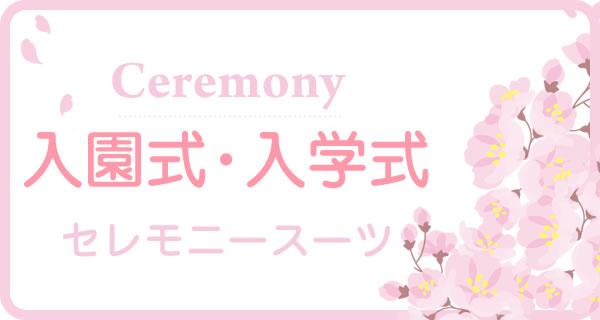 入園式入学式セレモニースーツレンタル